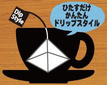 ディップスタイルコーヒー_クラフト背景2