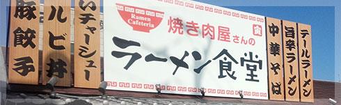 banner-ramensyokudou_tora