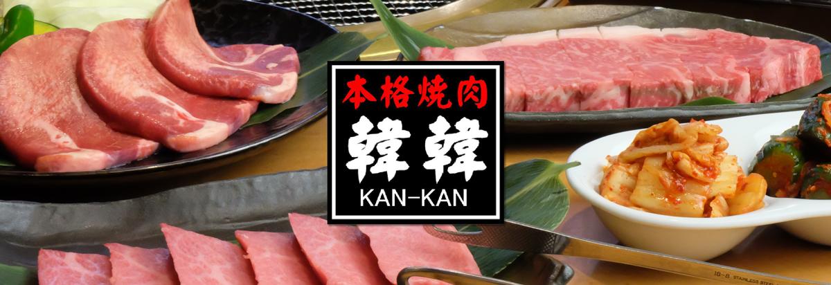 kankan_main
