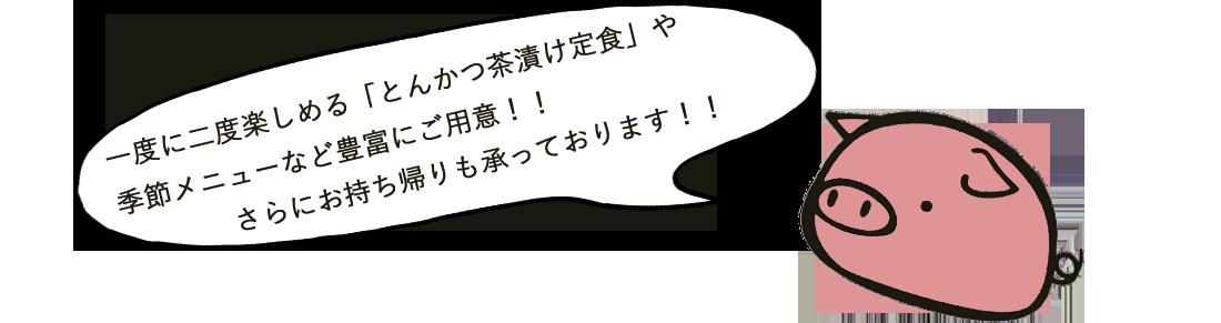 katu_buta_topic