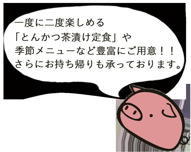 katufuku_buta