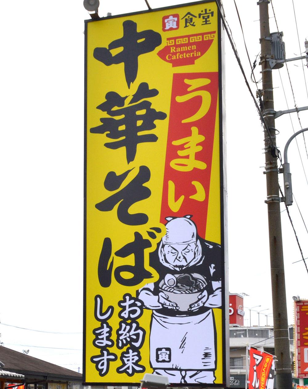 ramenshokudou_kanban