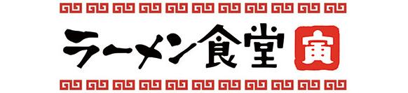 ramensyokudou_tora_logo