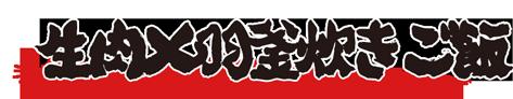 rice02_midasi