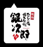 btn_ginjiro