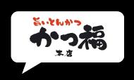 btn_katsufuku