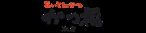 logo-katsufuku