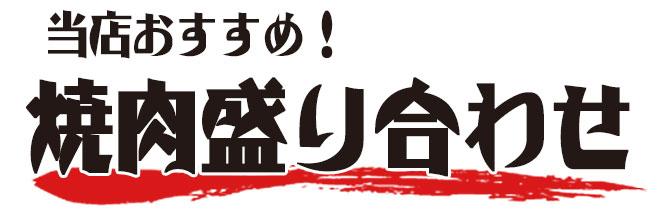 yakiniku_moriawase