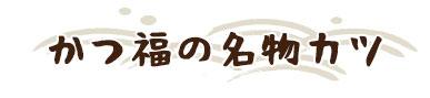 katsufuku_m01