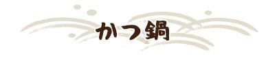 katsufuku_m07